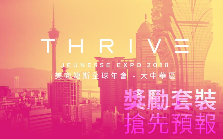 【Expo9全球年会-大中华区】优惠套装抢先预报